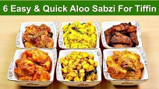 आलू की ६ सबसे आसान और धमाकेदार सब्ज़ी   6 Easy and Quick Aloo Sabzi   Aloo Saabzi   KabitasKitchen
