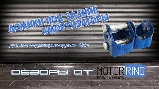 Домики под задние амортизаторы: что это, для чего, кому это надо | Обзоры от MotoRRing.ru