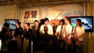 年代原聲音樂節記者會-愛努樂團&鹹豬肉樂團(台北文建會)