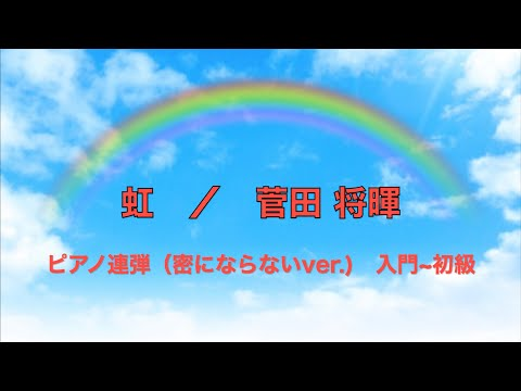 虹(密にならないver.) 菅田 将暉