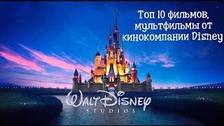 #20 Топ 10 фильмов от кинокомпании Disney