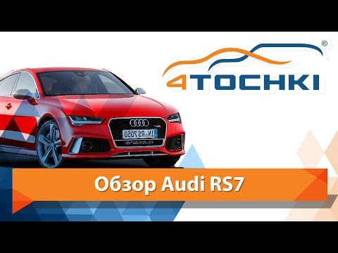 Обзор Audi RS7