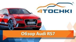 Обзор Audi RS7 - 4 точки. Шины и диски 4точки - Wheels & Tyres 4tochki