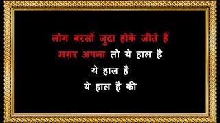 Log Barso Juda Hoke Jeete Hain - Karaoke - Jigar - Pankaj Udhas & Sadhana Sargam