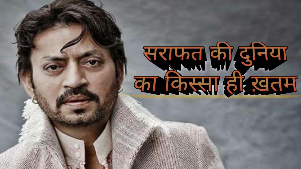 Download #Irfaan khan sir whatsapp status|irfan khan| best dialogue