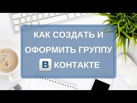 Как создать и раскрутить группу ВКонтакте, подробная