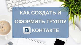 видео Как сделать группу ВКонтакте? Кому нужна группа ВКонтакте?