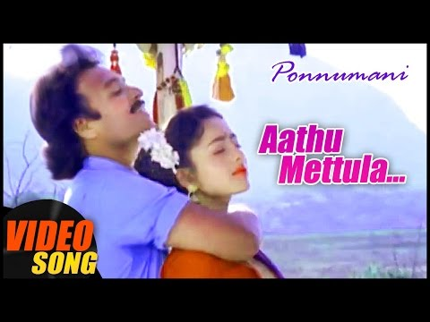 Aathu Mettula Video Song | Ponnumani Tamil Movie | Karthik | Soundarya | Ilaiyaraaja