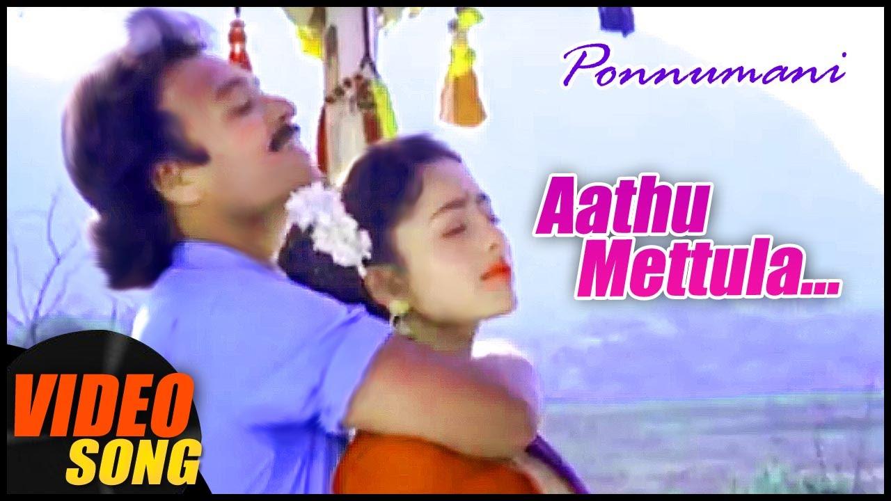 Aadi pattam video song | ponnumani tamil movie | karthik.