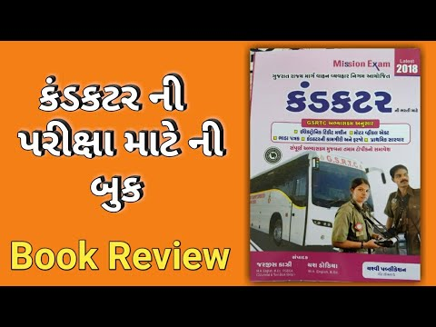 Conductor book Review | Conductor exam Syllabus | Conductor bharti 2018 | Conductor Exam Material