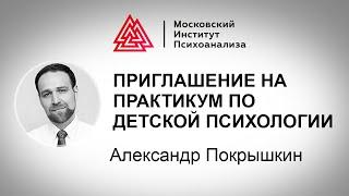 Практическая детская психология. Практикум психолога Александра Покрышкина