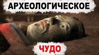 Необъяснимые находки археологов! Археологическое Чудо - документальный фильм (28.12.2016)