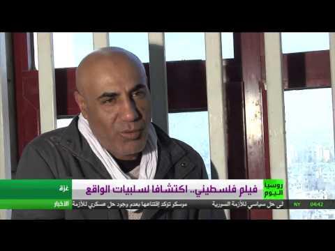 فيلم فلسطيني.. محاولة لاستكشاف سلبيات الواقع - روسيا اليوم