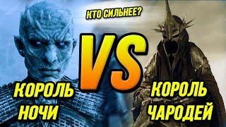 Кто сильнее?: Король Ночи VS Король-Чародей | Игра Престолов VS Властелина Колец