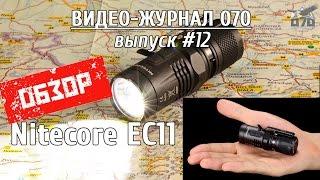 видео Купить фонарь Nitecore MT10C   Цена Nitecore MT10C на Fonarik.shop