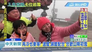 20190122中天新聞 今年首雪! 合歡山、大雪山下雪了 遊客嗨翻