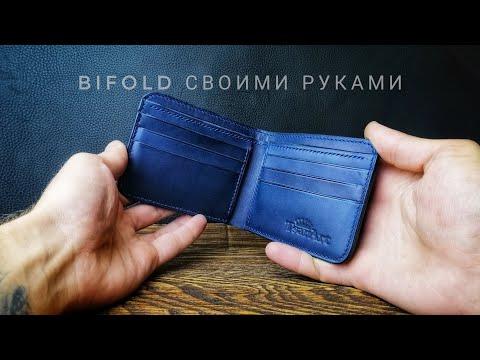 Делаем самый популярный кошелёк в мире своими руками. Кожа растительного дубления.