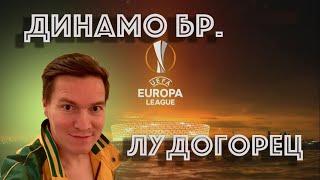 Динамо Брест - Лудогорец 0-2 / Прогнозы на спорт