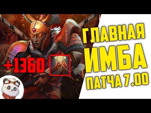 видео: +1360 УРОНА С ДУЕЛИ - ИМБА 7.00 - ЛЕГИОН КОММАНДЕР ДОТА 2
