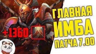 +1360 УРОНА С ДУЕЛИ   ИМБА 7 00   ЛЕГИОН КОММАНДЕР ДОТА 2
