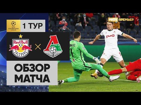 21.10.2020 Зальцбург - Локомотив - 2:2. Обзор матча