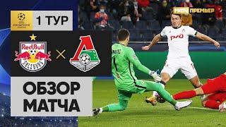 21 10 2020 Зальцбург Локомотив 2 2 Обзор матча