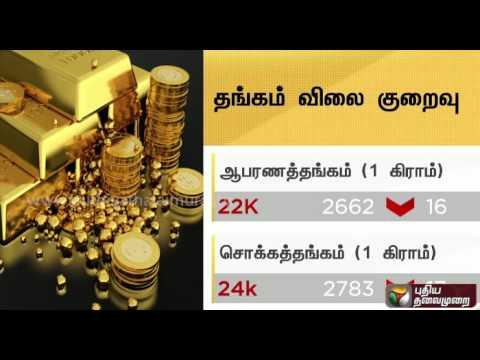 Gold & Silver Price Update | 16/12/16 | Puthiya Thalaimurai TV