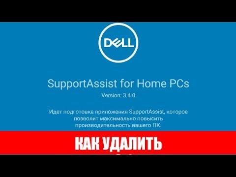 Как удалить Dell Support Assists на ноутбуке