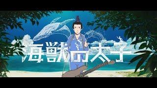 映画「海獣の子供」公開を記念して米津玄師さんの『海の幽霊』を聖徳太...