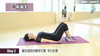 塑身教學 | 局部健身雕塑 消滅副乳讓胸型更完美【Bella.tw儂儂 X she.com Taiwan】