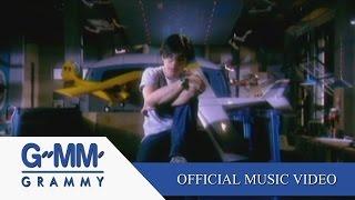 คืออะไร - มอส ปฏิภาณ【OFFICIAL MV】