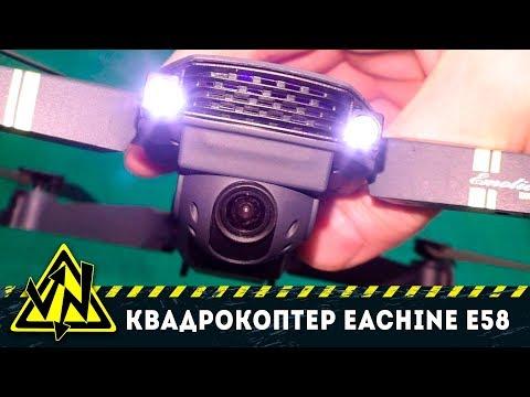 СТОИТ ЛИ ПОКУПАТЬ НОВЫЙ КВАДРОКОПТЕР EACHINE E58