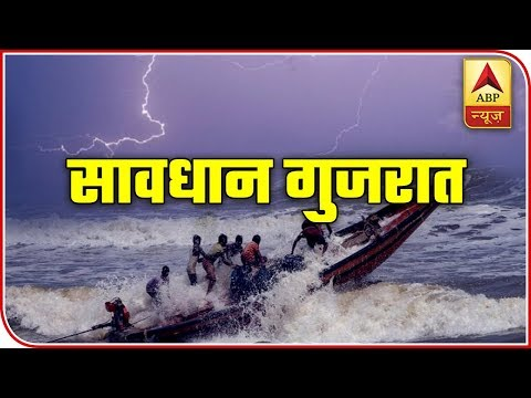 Cyclone Vayu: Gujarat On High Alert; Storm To Hit Coast Tomorrow | ABP News