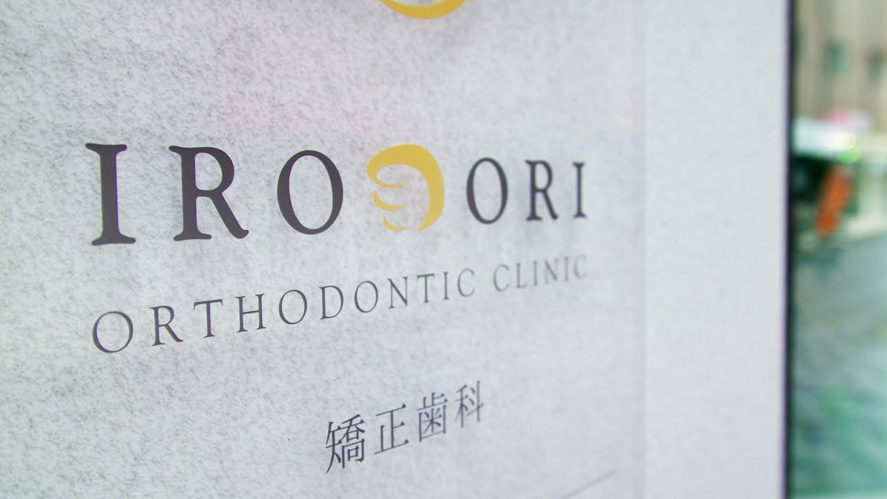 福山市にある【イロドリ矯正歯科】様のPR動画を制作しました!