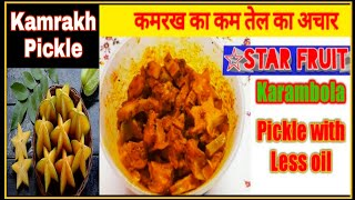 कमरख (Carambola) का कम तेल का अचार | Star fruit Pickle with less oil