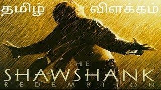 Shawshank redemption (1994)| தமிழ் விளக்கம்|by HOLLYWOOD TIMES.