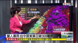 壹電視即時3D雨量累積圖觸控螢幕_VIZRT 3D Touch Screen thumbnail