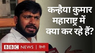 Kanhaiya Kumar ने Maharashtra में किसके लिए Election Campaign किया? (BBC Hindi)