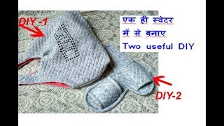 एक स्वेटर से बनाए Two useful DIY - shopping bag and soft cozy slipper / boots from old sweater