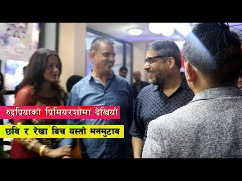 रुद्रप्रियाको प्रिमियरमा देखियो छबि र रेखाबिचको मनमुटाब; RUDRAPRIYA New Nepali Movie Premiere Show