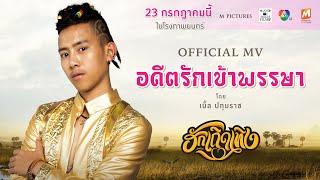 Official MV อดีตรักเข้าพรรษา - เบิ้ล ปทุมราช | เพลงประกอบภาพยนตร์ ฮักเถิดเทิง