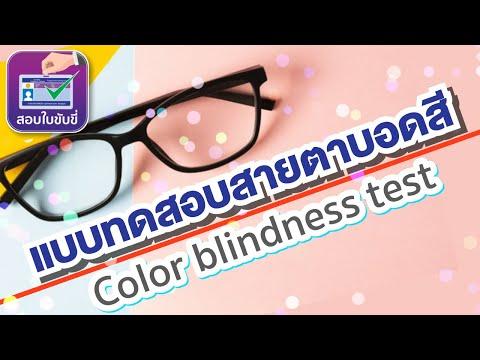 แบบทดสอบตาบอดสี เหมาะสำหรับผู้สอบใบขับขี่ใหม่ #จองคิวสอบใบขับขี่2563