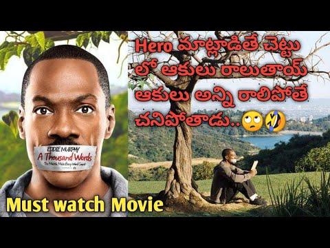 Download A Thousand Words full Movie explained in telugu | Katha Kahani Story
