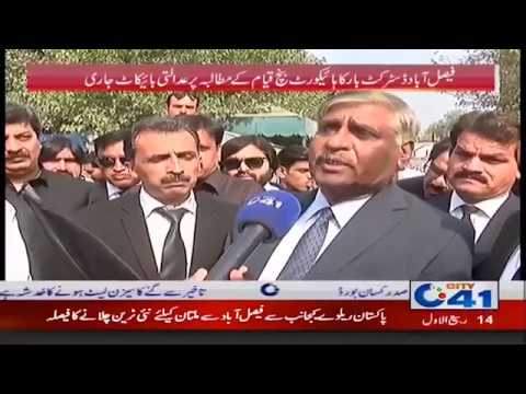 District Bar High Court Lawyers Boycott With Faisalabad Court | City 41