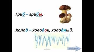 Видеоурок по русскому языку 'Звонкие и глухие согласные звуки'2 класс русс