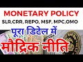 MONETARY POLICY REPO CRR SLR OMO MSF latest rbi bi monthly policy uppsc upsc ias ssc pcs up bpsc po