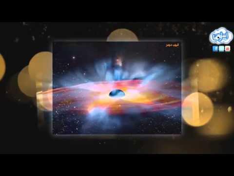 معنى الطارق و النجم الثاقب الإعجاز القرآني Youtube