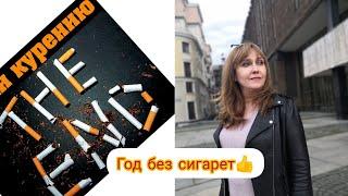 Как я бросила курить или Спасибо Лоре Сибирячке что я бросила курить