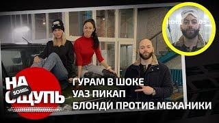 Шоу «На ощупь»: Гурам в шоке / УАЗ Пикап / Блонди против механики / Somanyhorses.ru