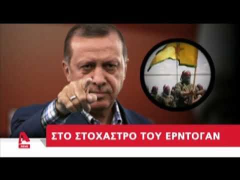 Έπεσε το Αφρίν - Πανηγυρίζει ο Ερντογάν